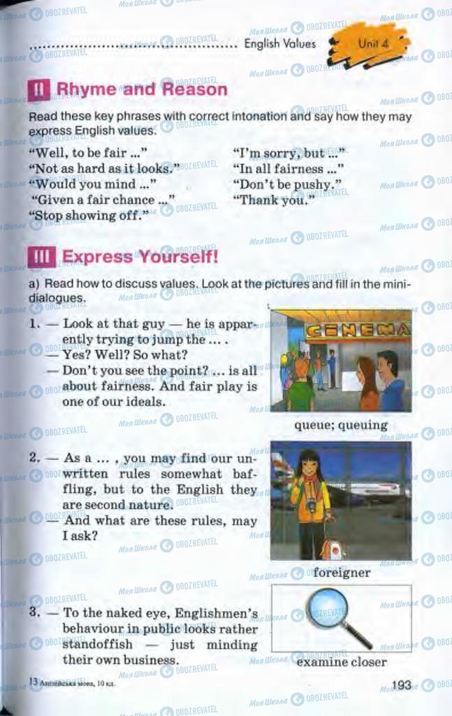 Підручники Англійська мова 10 клас сторінка 193