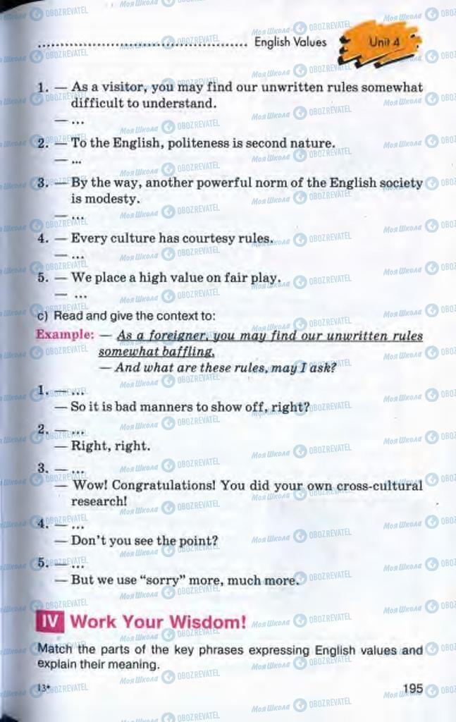 Учебники Английский язык 10 класс страница 195