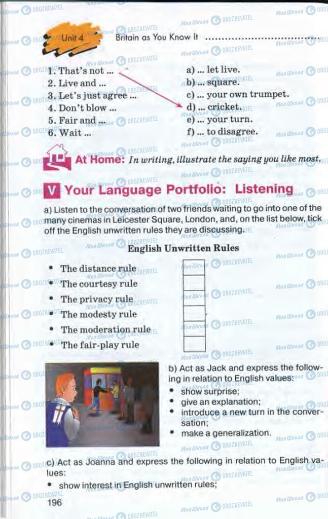 Підручники Англійська мова 10 клас сторінка 196