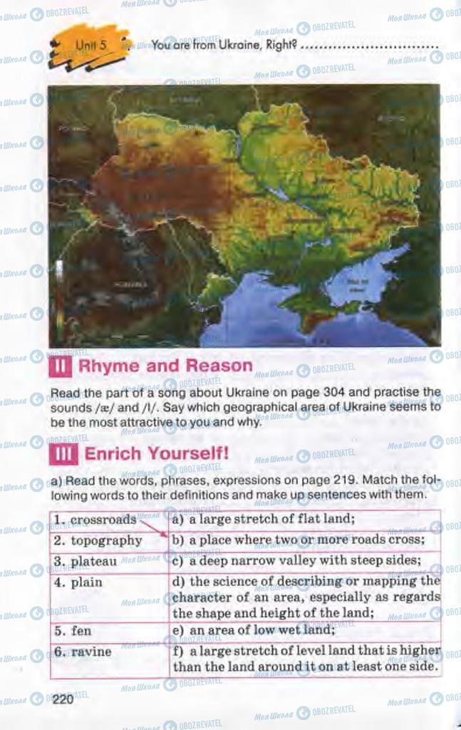 Підручники Англійська мова 10 клас сторінка 220