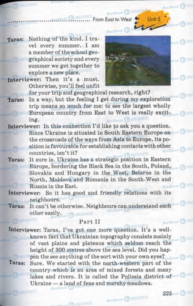 Підручники Англійська мова 10 клас сторінка 223