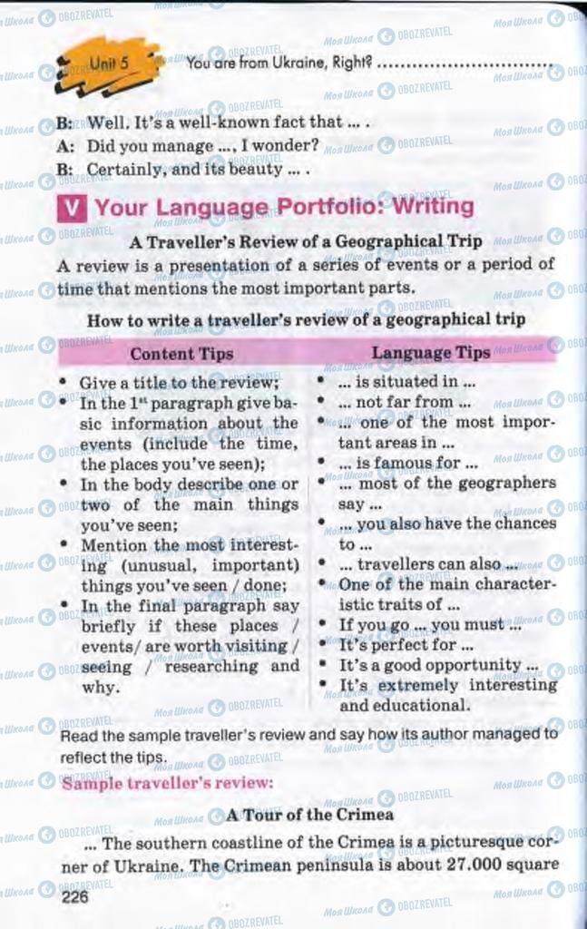 Учебники Английский язык 10 класс страница 226