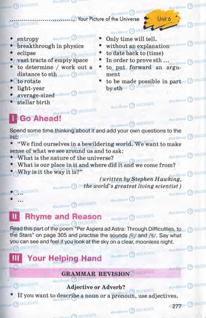 Підручники Англійська мова 10 клас сторінка 277