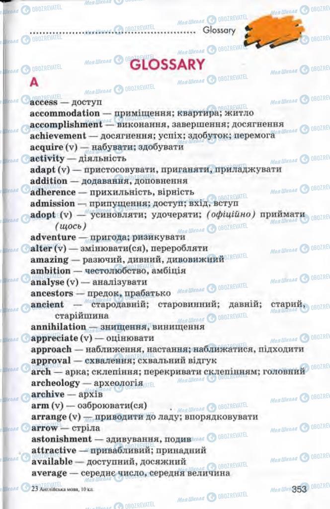 Підручники Англійська мова 10 клас сторінка  353