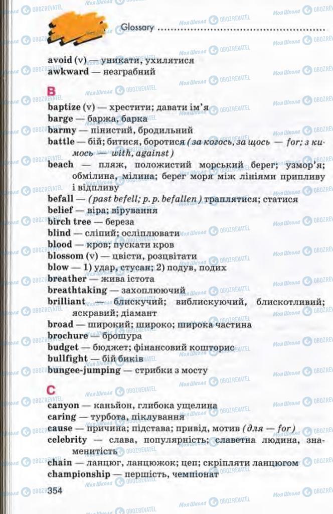 Підручники Англійська мова 10 клас сторінка  354