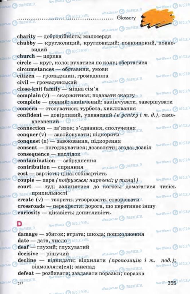 Підручники Англійська мова 10 клас сторінка  355