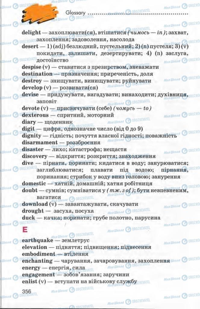 Підручники Англійська мова 10 клас сторінка  356