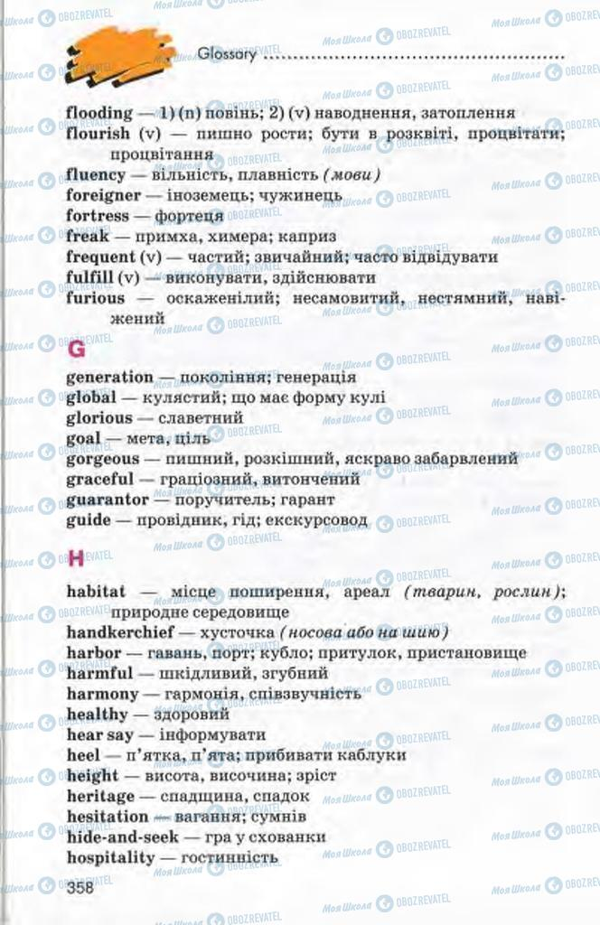 Підручники Англійська мова 10 клас сторінка  358