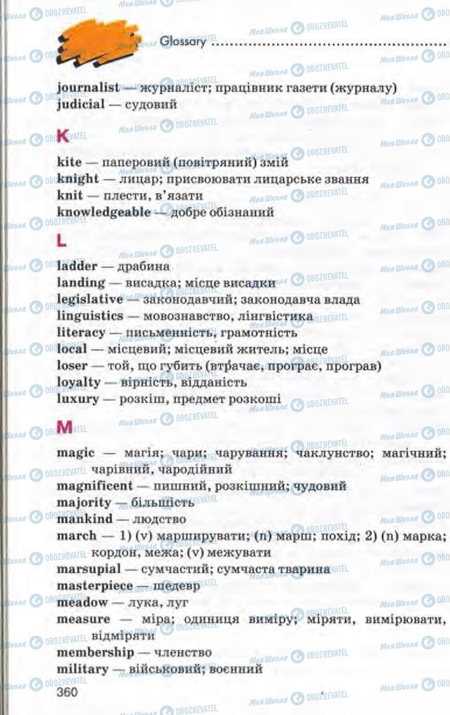 Підручники Англійська мова 10 клас сторінка  360