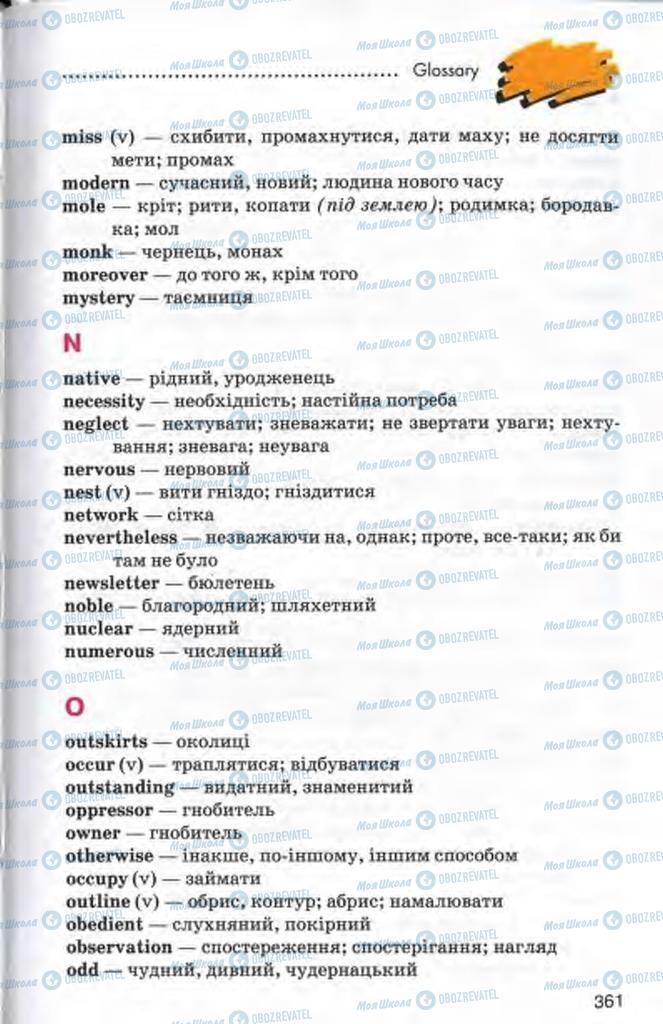 Підручники Англійська мова 10 клас сторінка  361