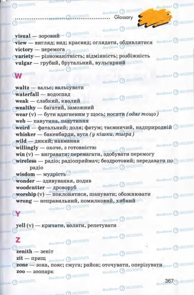 Підручники Англійська мова 10 клас сторінка  367