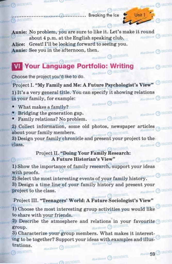 Учебники Английский язык 10 класс страница 59