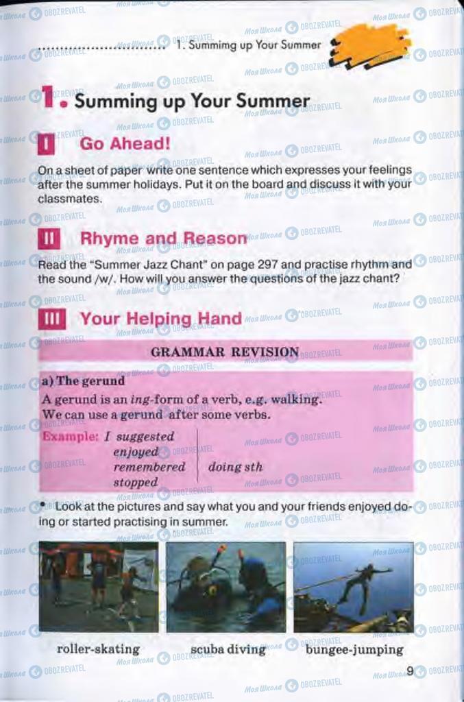 Підручники Англійська мова 10 клас сторінка  9
