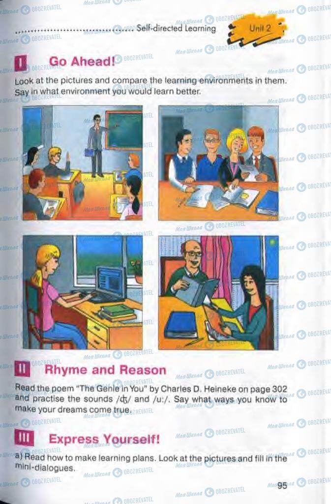Підручники Англійська мова 10 клас сторінка 95