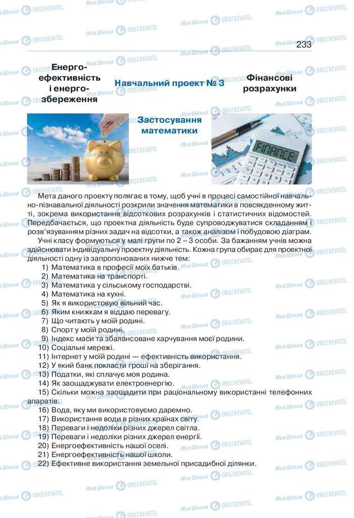 Учебники Алгебра 9 класс страница 233