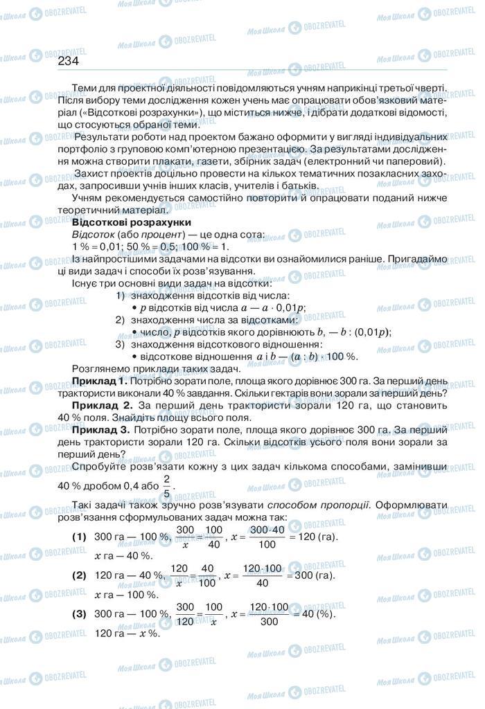 Підручники Алгебра 9 клас сторінка  234