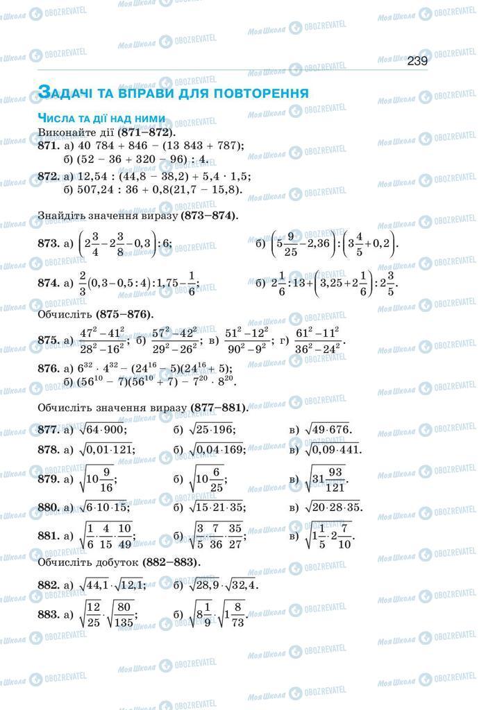 Учебники Алгебра 9 класс страница  239