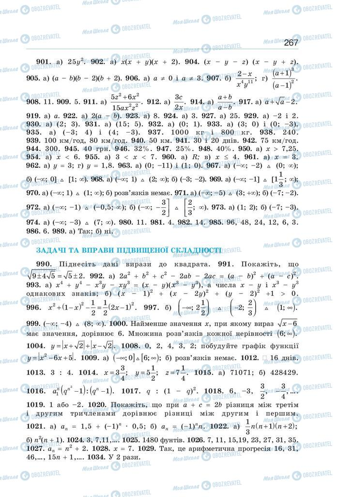 Учебники Алгебра 9 класс страница 267