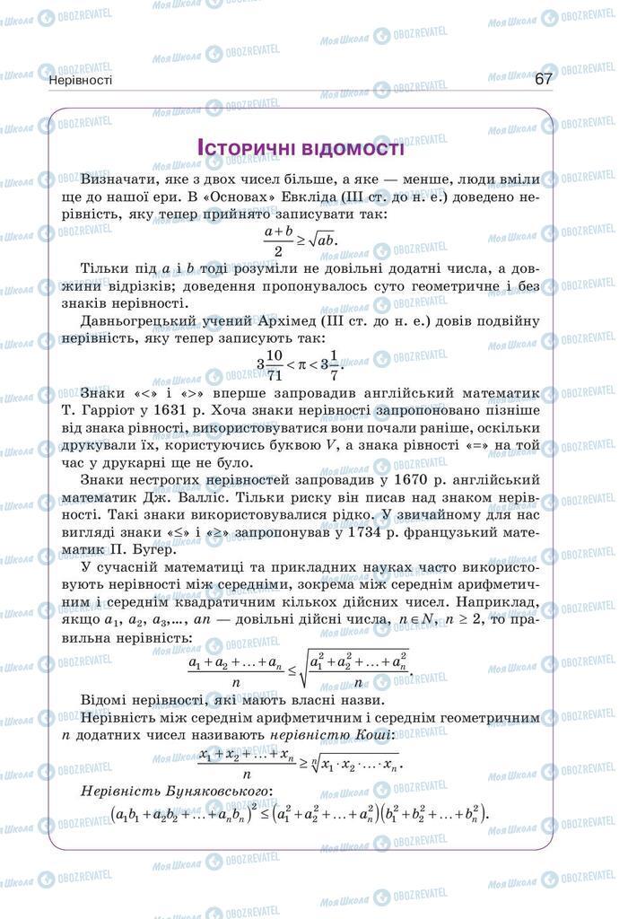 Учебники Алгебра 9 класс страница 67