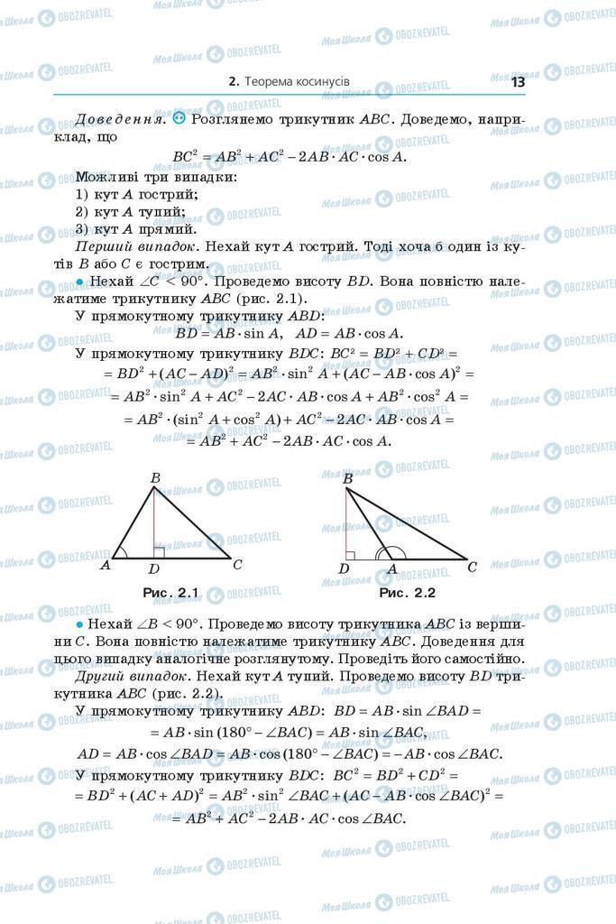 Учебники Геометрия 9 класс страница 13