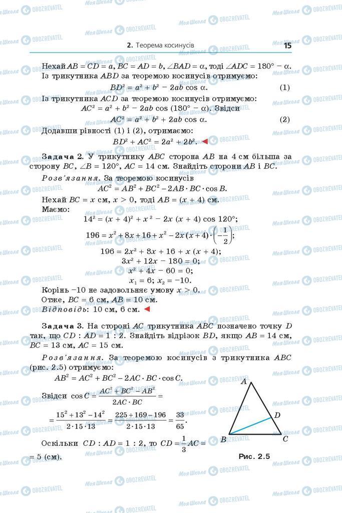 Учебники Геометрия 9 класс страница 15