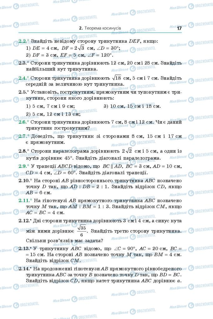 Учебники Геометрия 9 класс страница 17