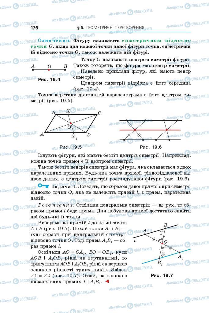 Підручники Геометрія 9 клас сторінка 176