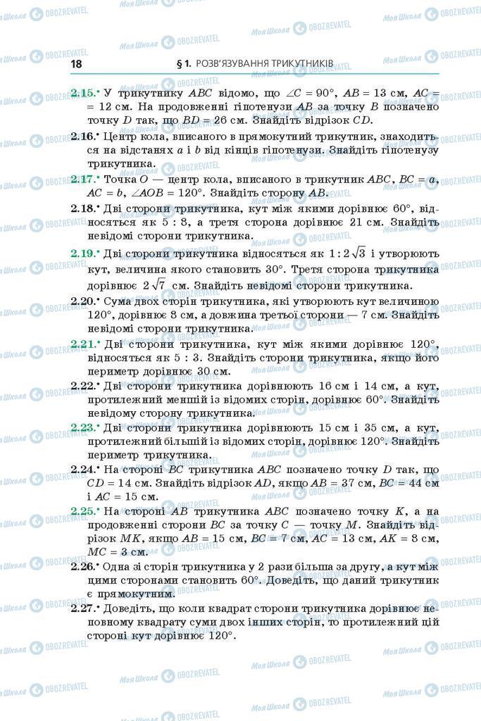 Учебники Геометрия 9 класс страница 18