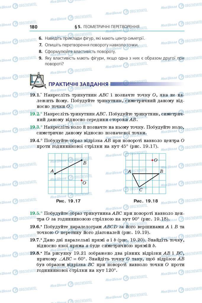 Підручники Геометрія 9 клас сторінка 180