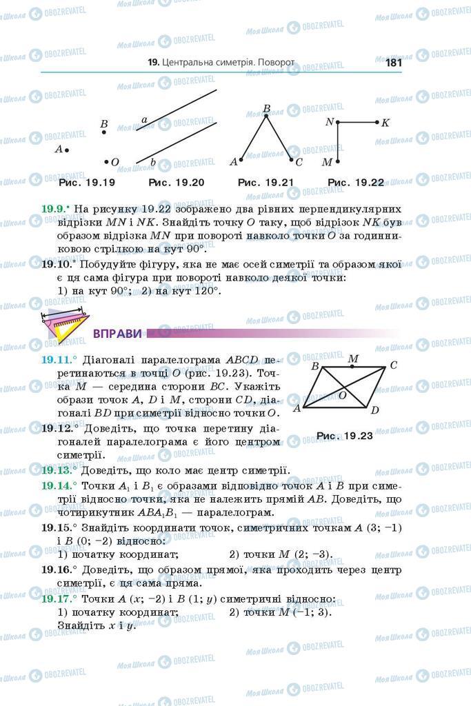 Підручники Геометрія 9 клас сторінка 181