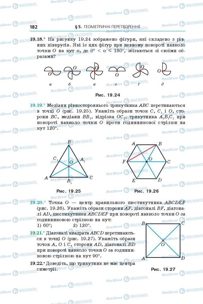 Підручники Геометрія 9 клас сторінка 182
