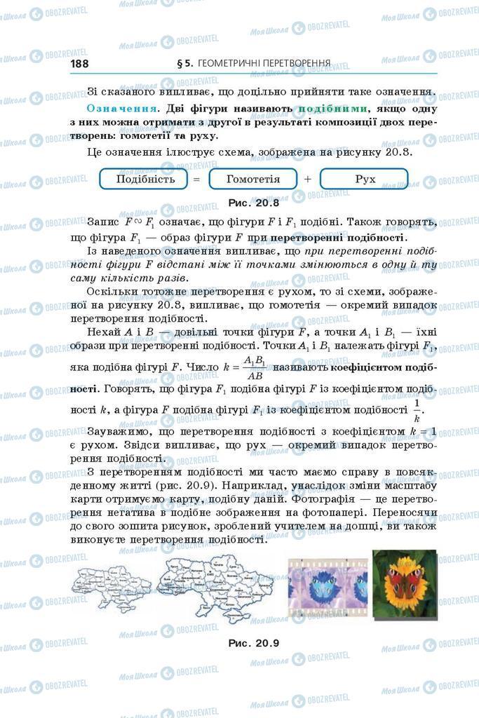 Учебники Геометрия 9 класс страница 188