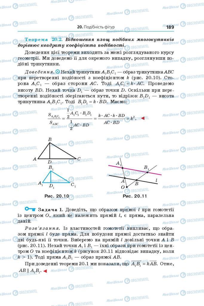 Учебники Геометрия 9 класс страница 189
