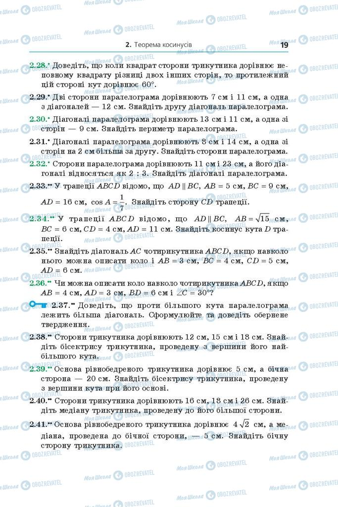 Учебники Геометрия 9 класс страница 19