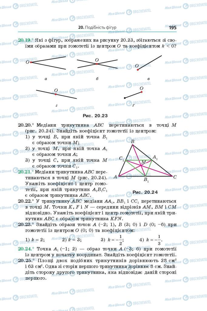 Учебники Геометрия 9 класс страница 195