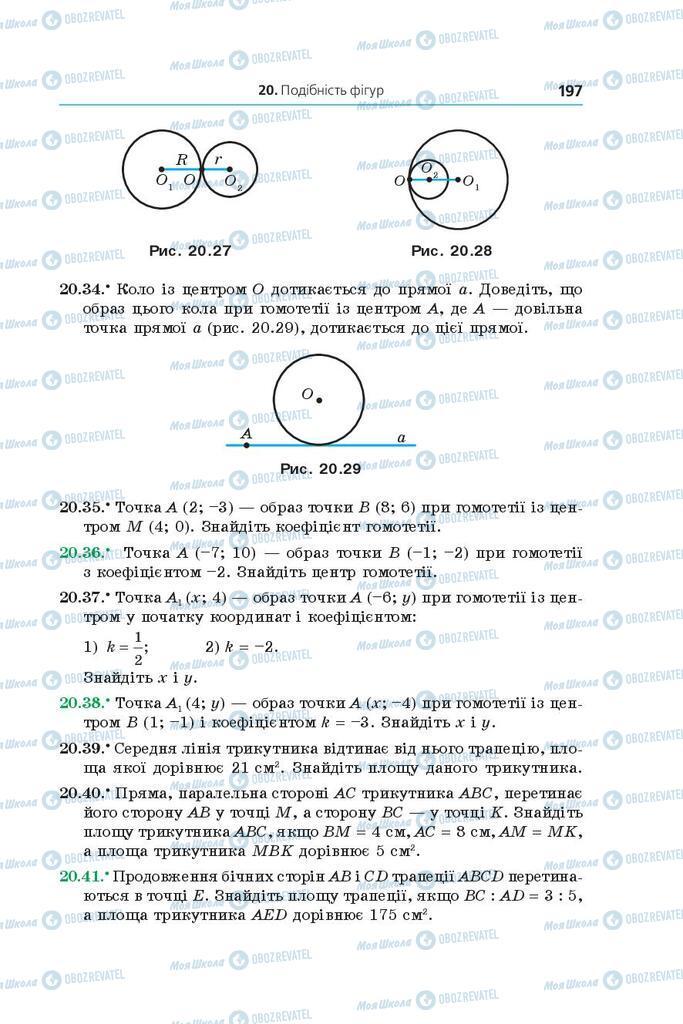 Учебники Геометрия 9 класс страница 197