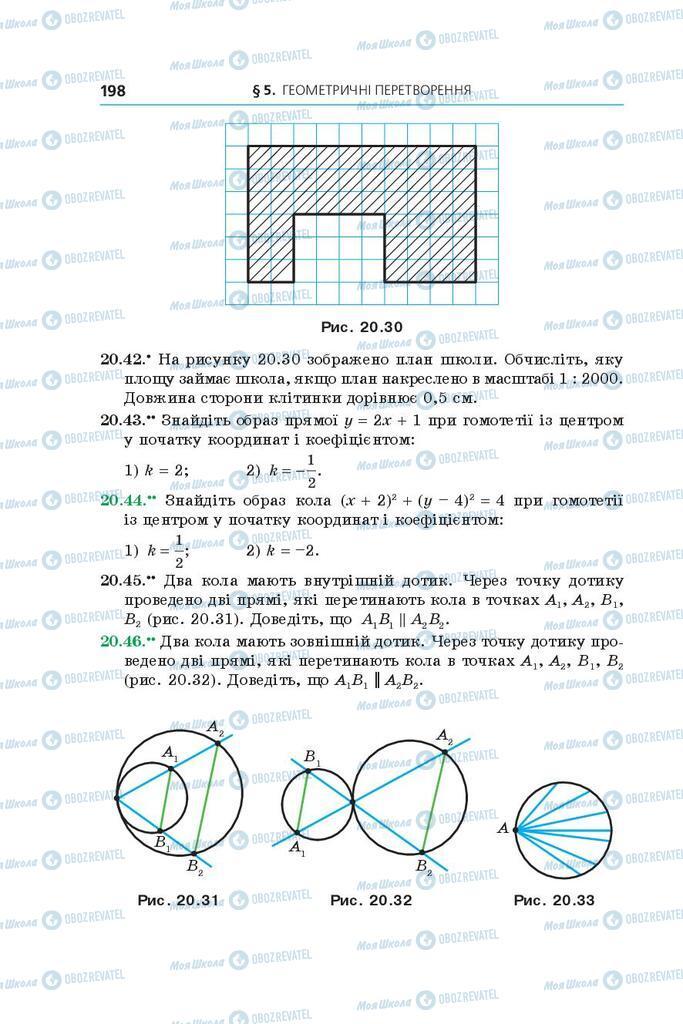 Учебники Геометрия 9 класс страница 198