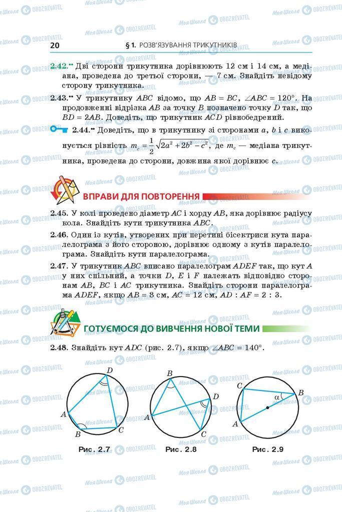 Учебники Геометрия 9 класс страница 20