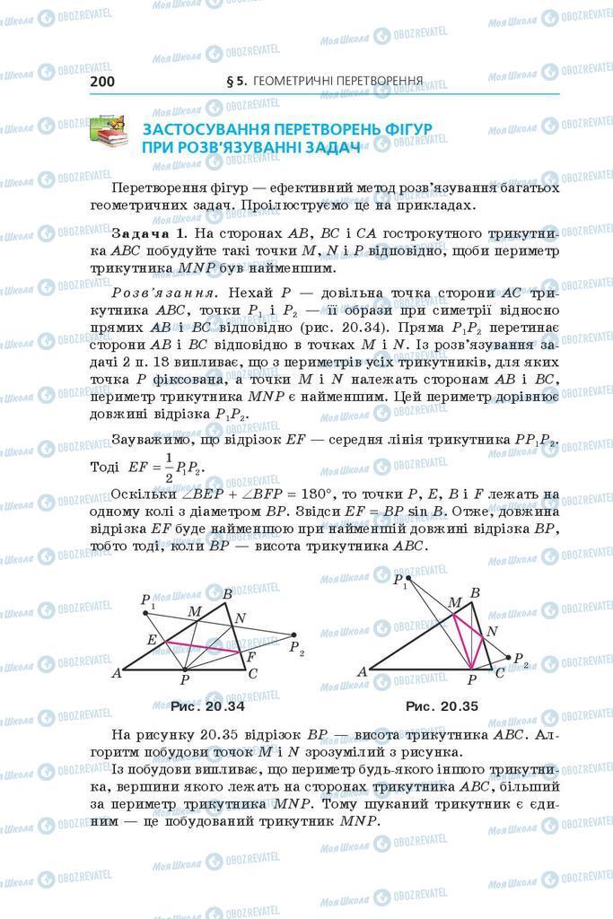 Учебники Геометрия 9 класс страница 200