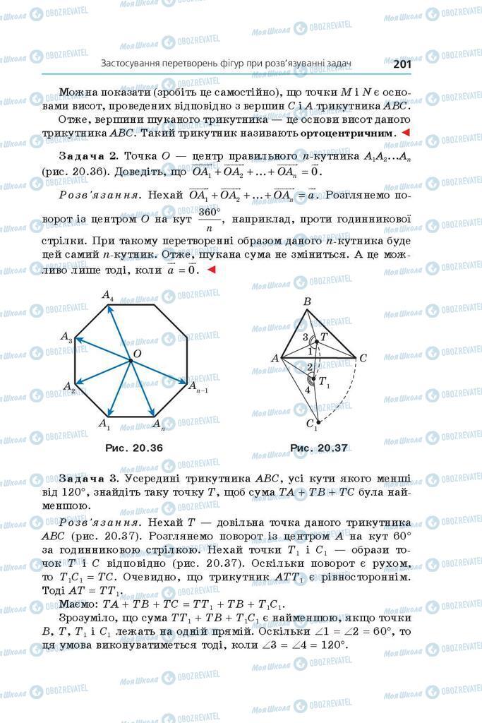 Учебники Геометрия 9 класс страница 201