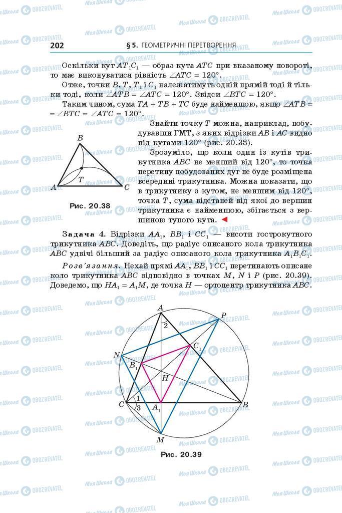 Учебники Геометрия 9 класс страница 202