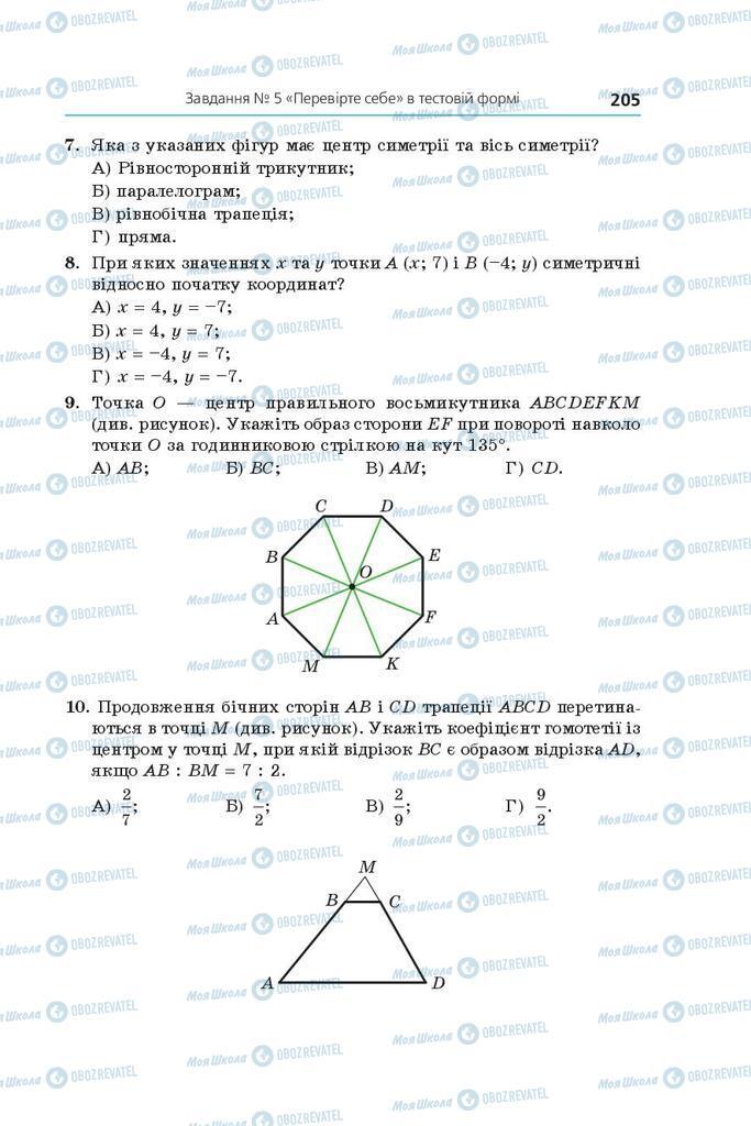 Підручники Геометрія 9 клас сторінка 205