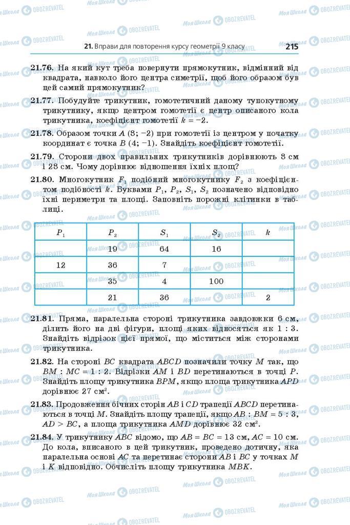 Підручники Геометрія 9 клас сторінка 215