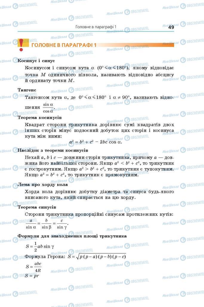 Учебники Геометрия 9 класс страница  49