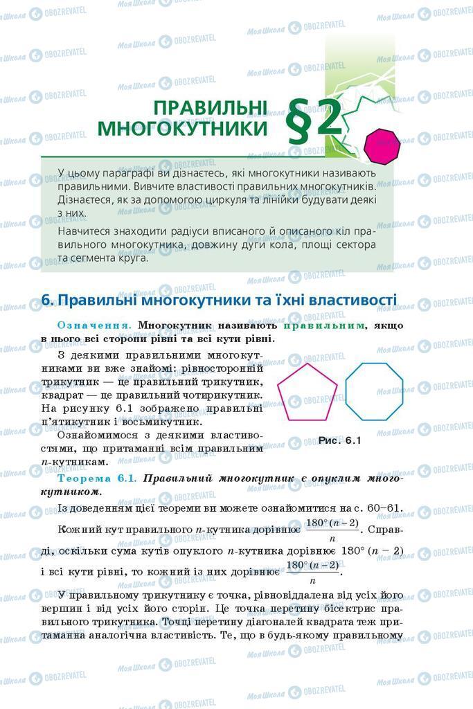 Підручники Геометрія 9 клас сторінка 51