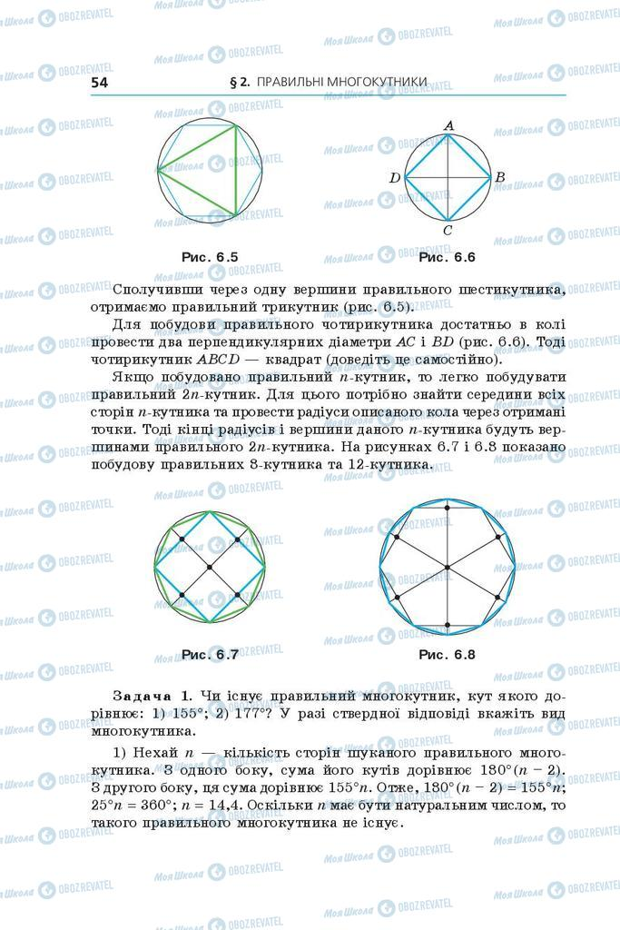 Підручники Геометрія 9 клас сторінка 54