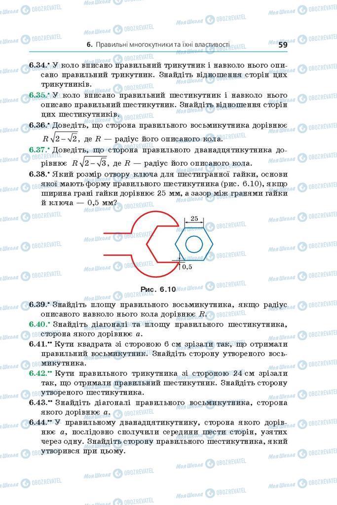 Підручники Геометрія 9 клас сторінка 59