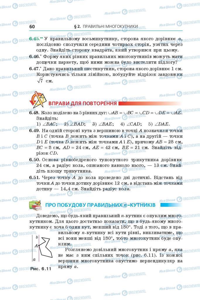 Підручники Геометрія 9 клас сторінка 60