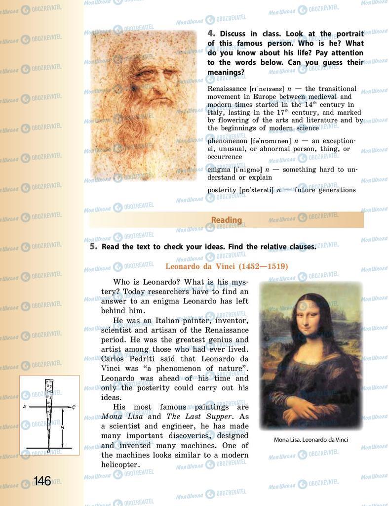 Учебники Английский язык 9 класс страница  146