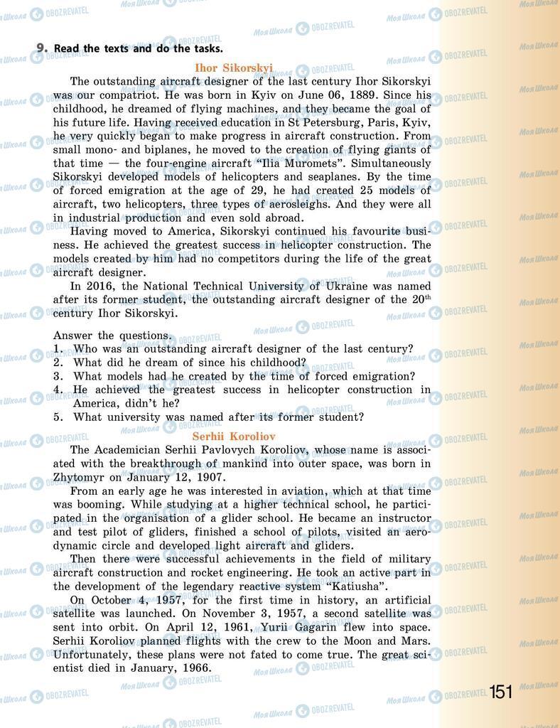 Учебники Английский язык 9 класс страница 151